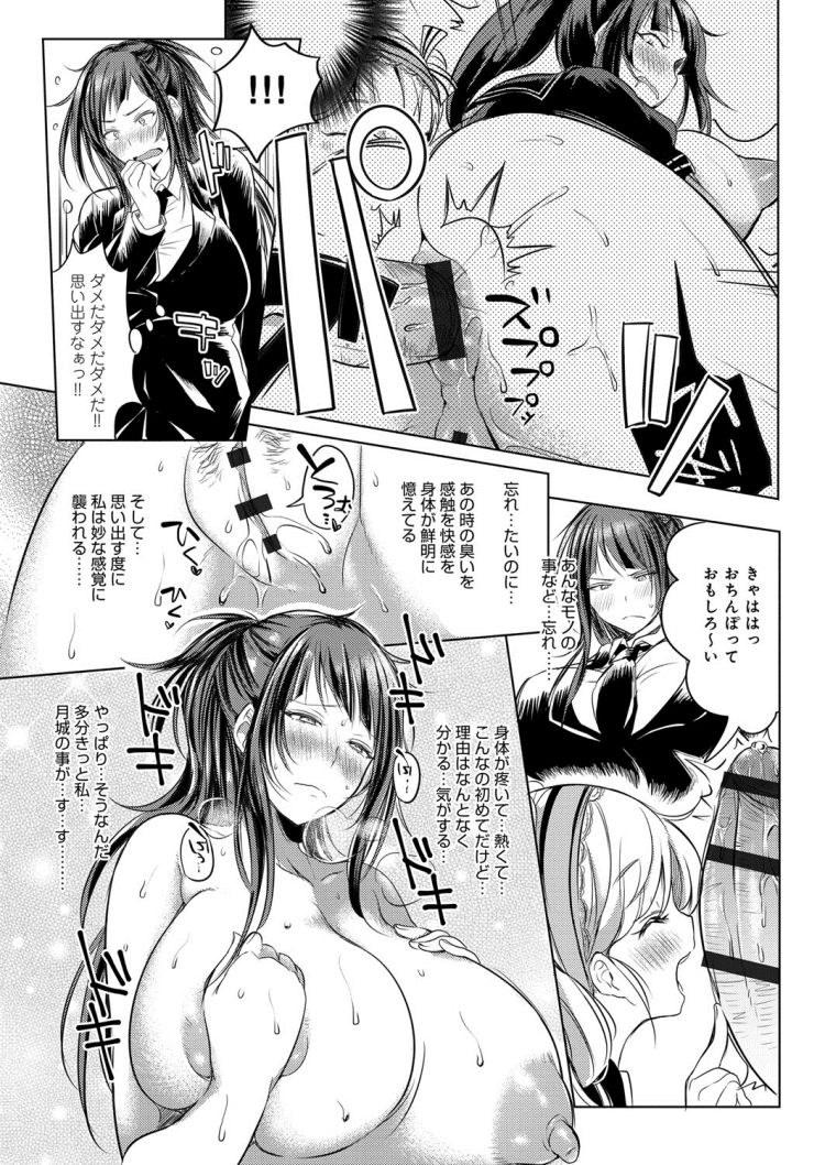 ド痴女メイド ヌける無料漫画喫茶009