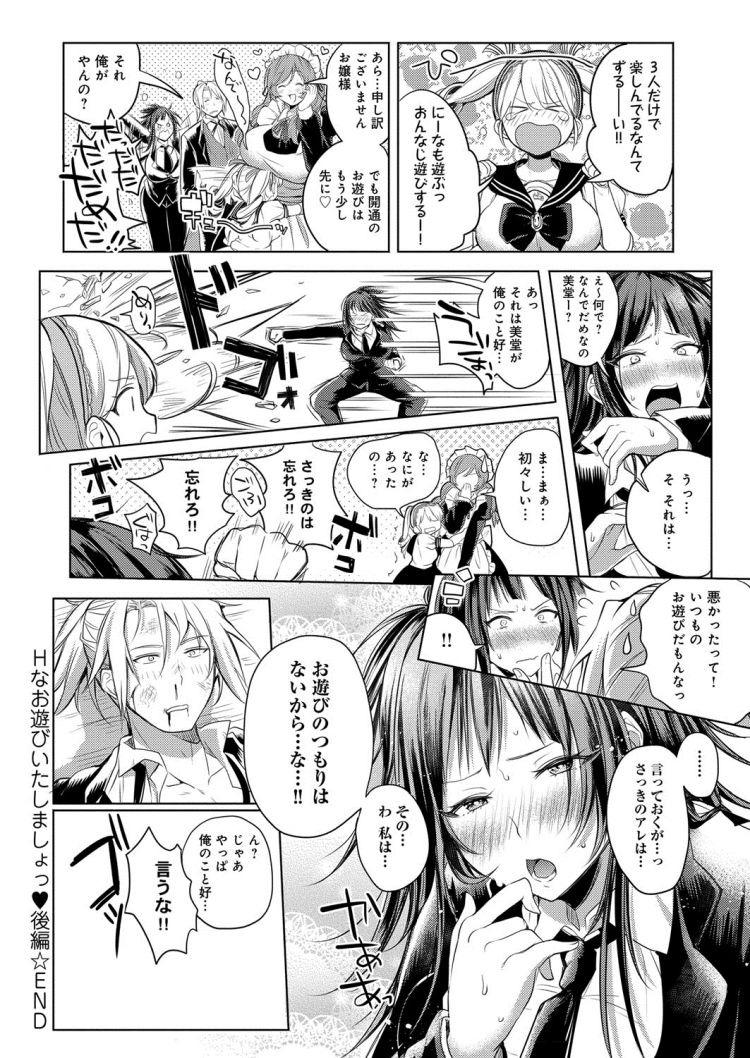 ド痴女メイド ヌける無料漫画喫茶026