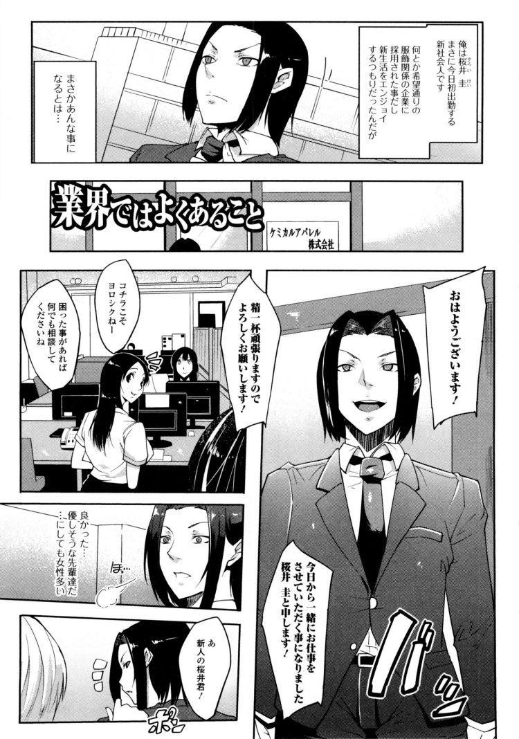 女体化社員 ヌける無料漫画喫茶001