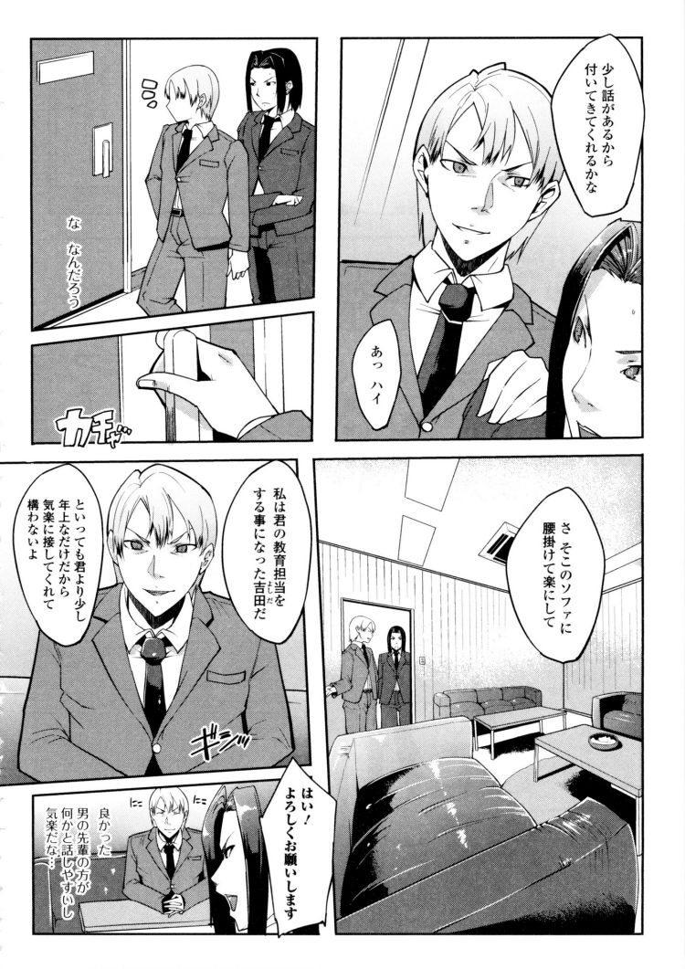 女体化社員 ヌける無料漫画喫茶002
