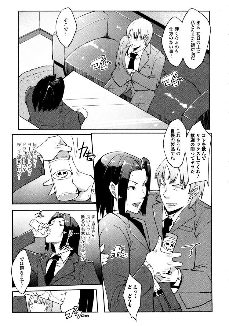 女体化社員 ヌける無料漫画喫茶003