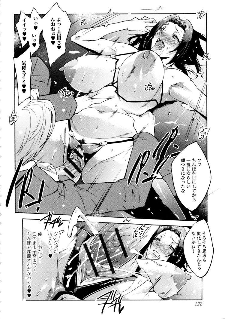 女体化社員 ヌける無料漫画喫茶012