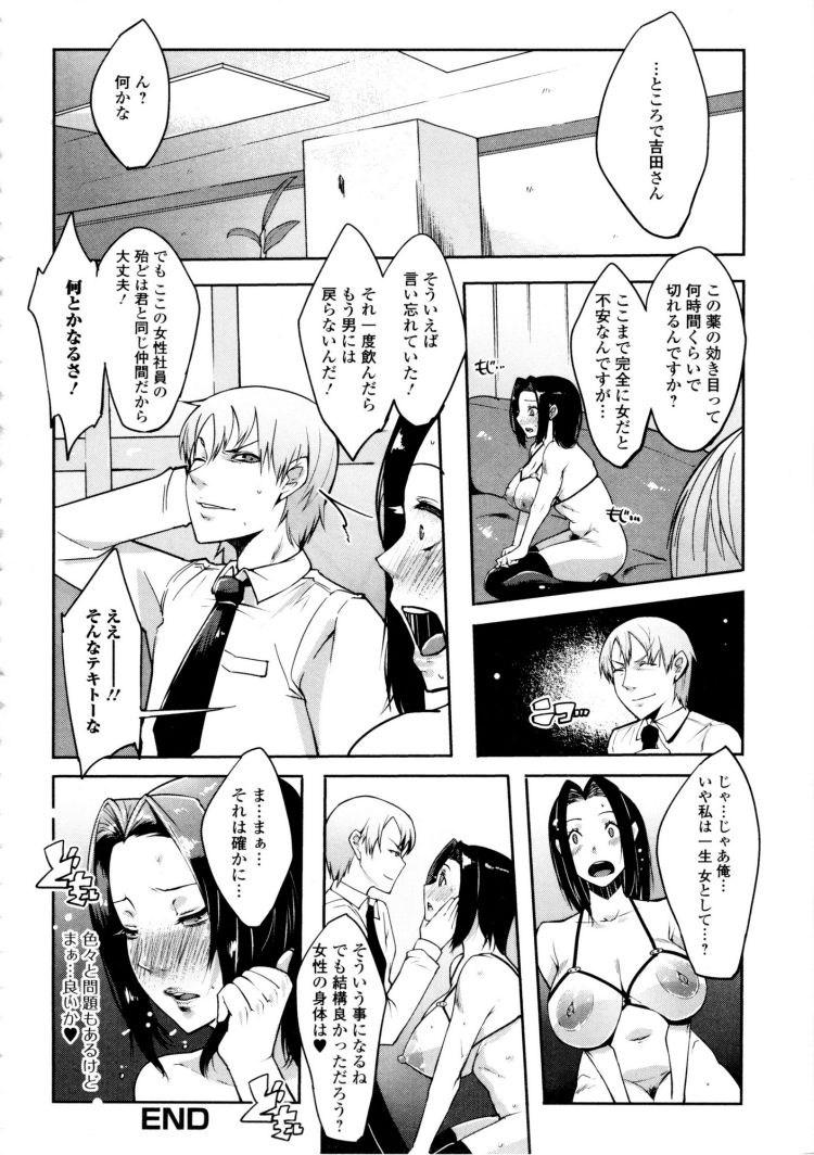女体化社員 ヌける無料漫画喫茶016