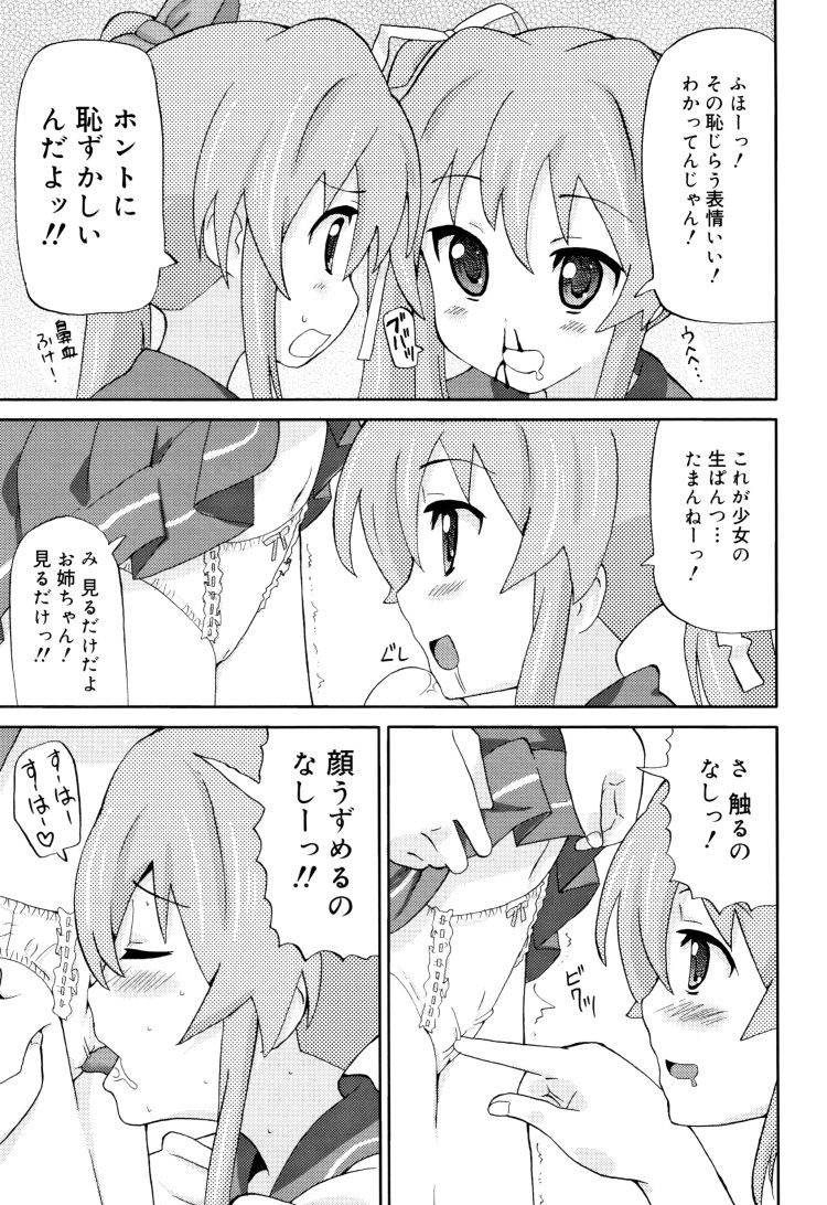 双子レズ ヌける無料漫画喫茶003