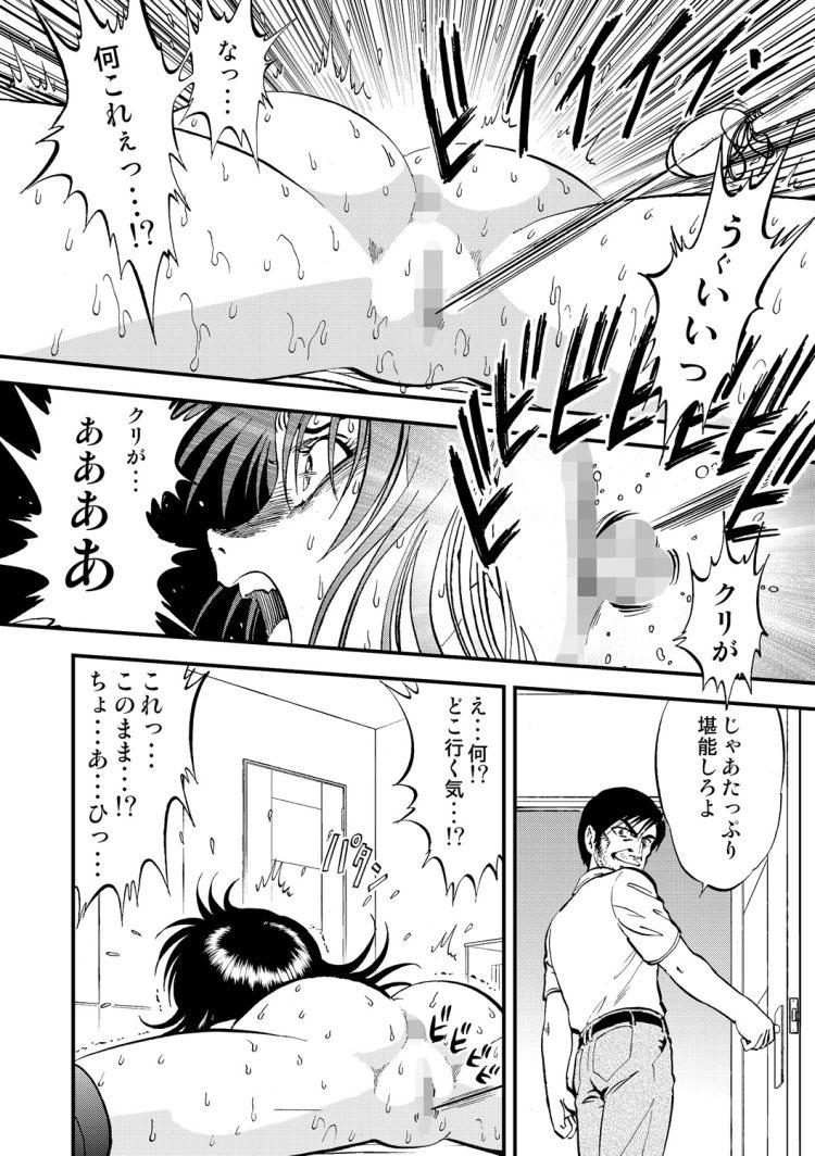 クリ責め ヌける無料漫画喫茶006