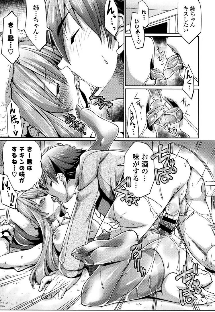 クリスマスセックス ヌける無料漫画喫茶013
