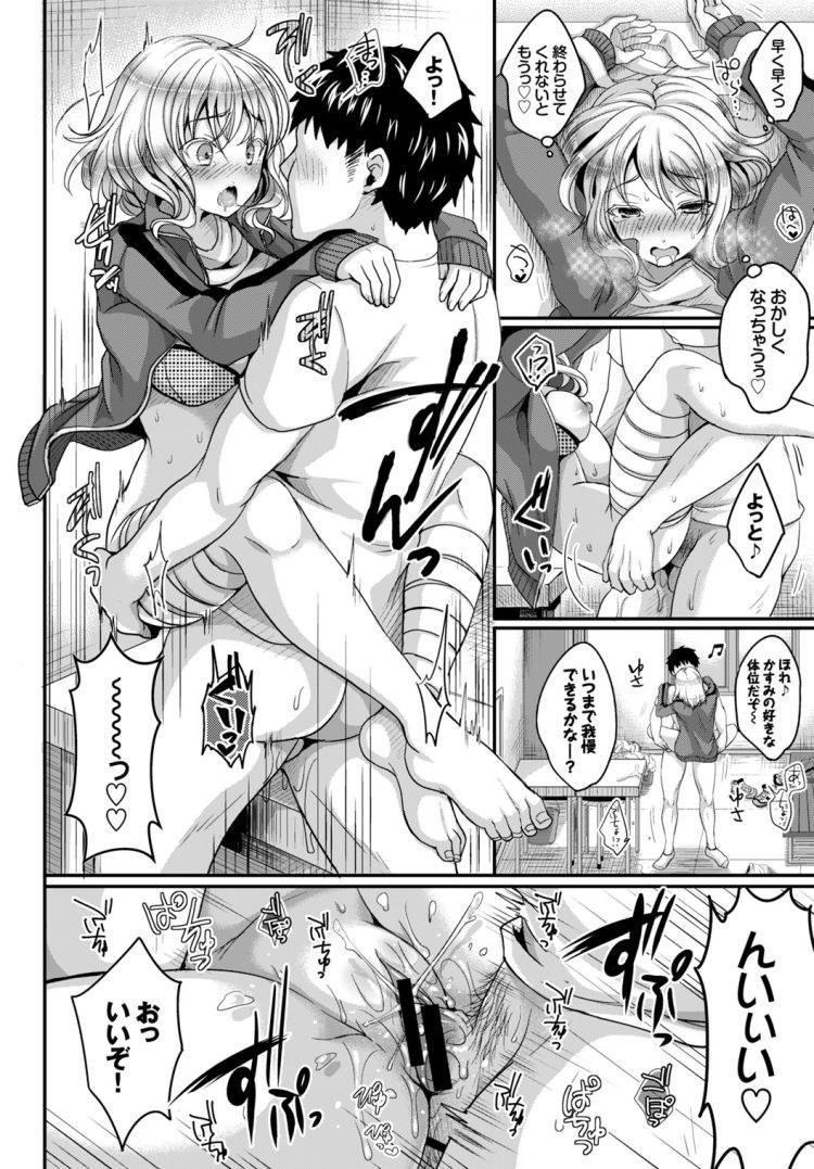 絶倫男子 ヌける無料漫画喫茶014