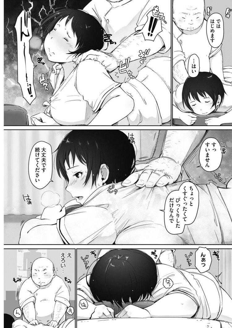 脱サラ整体師 ヌける無料漫画喫茶003
