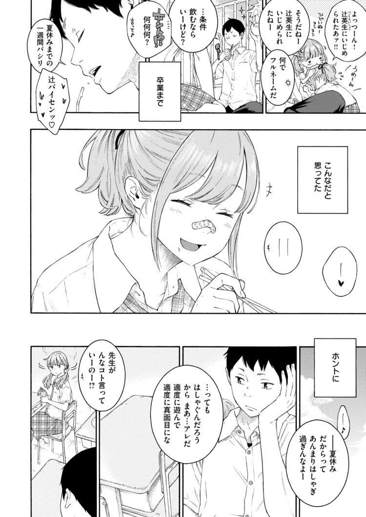 お風呂エッチ ヌける無料漫画喫茶004
