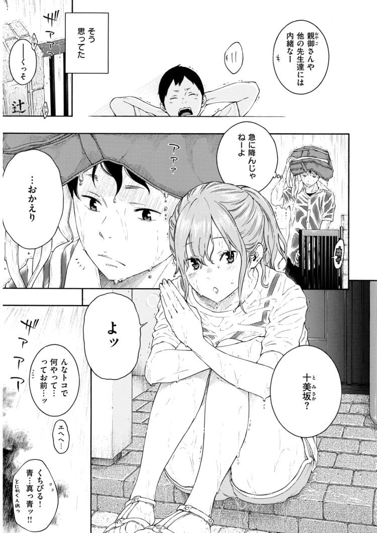 お風呂エッチ ヌける無料漫画喫茶005