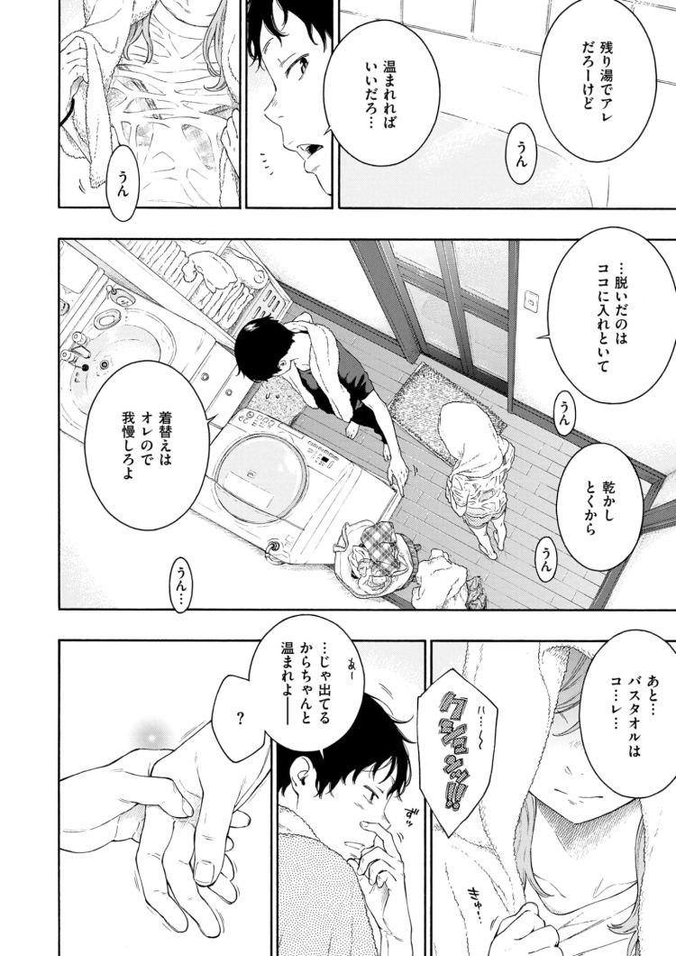 お風呂エッチ ヌける無料漫画喫茶006