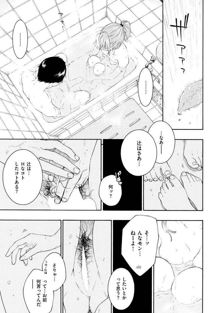 お風呂エッチ ヌける無料漫画喫茶009