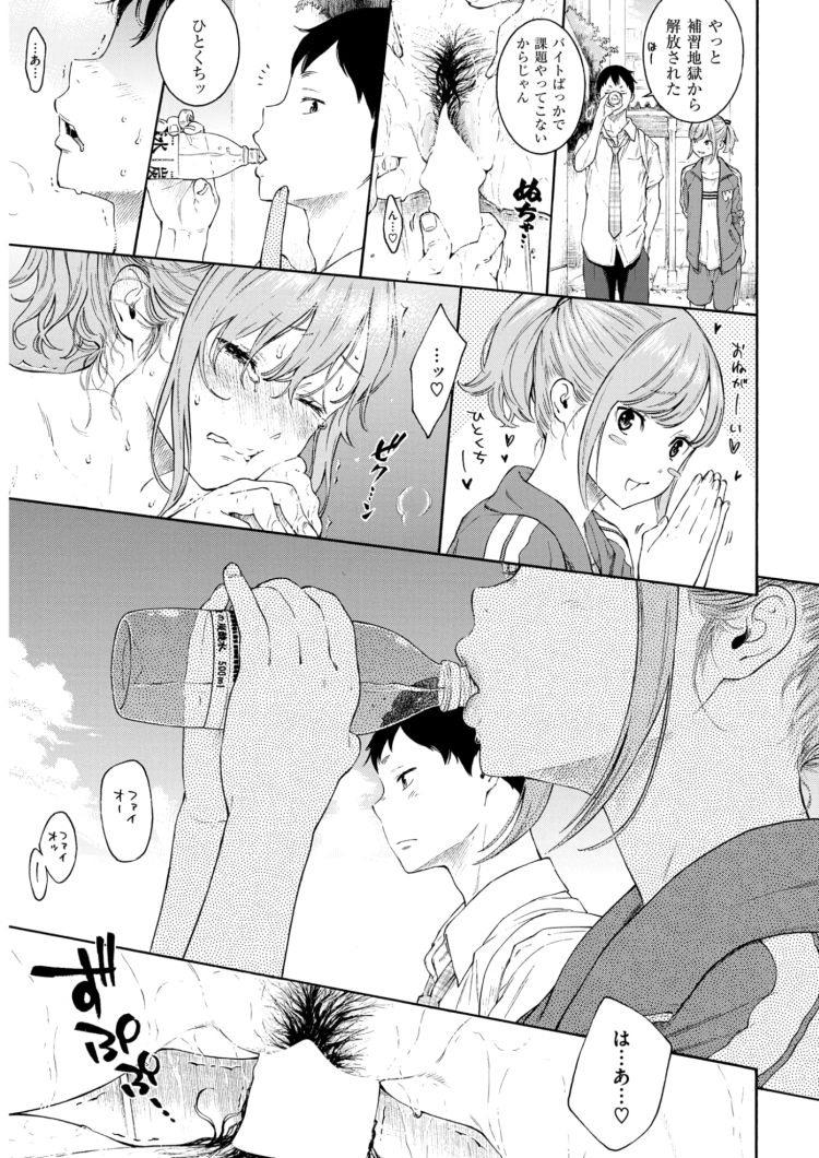 お風呂エッチ ヌける無料漫画喫茶013