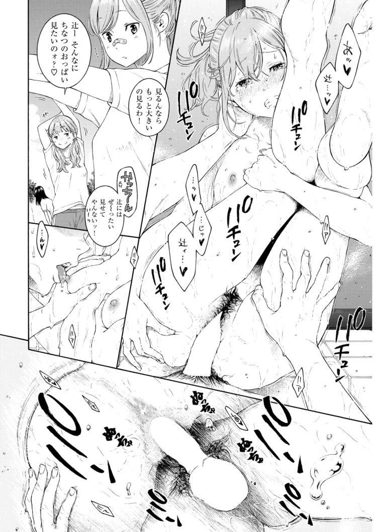 お風呂エッチ ヌける無料漫画喫茶016
