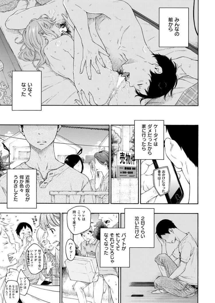 お風呂エッチ ヌける無料漫画喫茶021