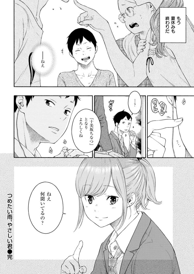 お風呂エッチ ヌける無料漫画喫茶022