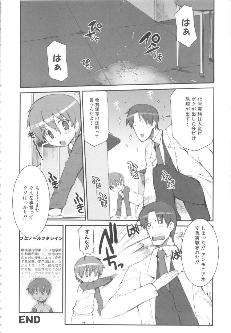 JSアンモニア ヌける無料漫画喫茶008