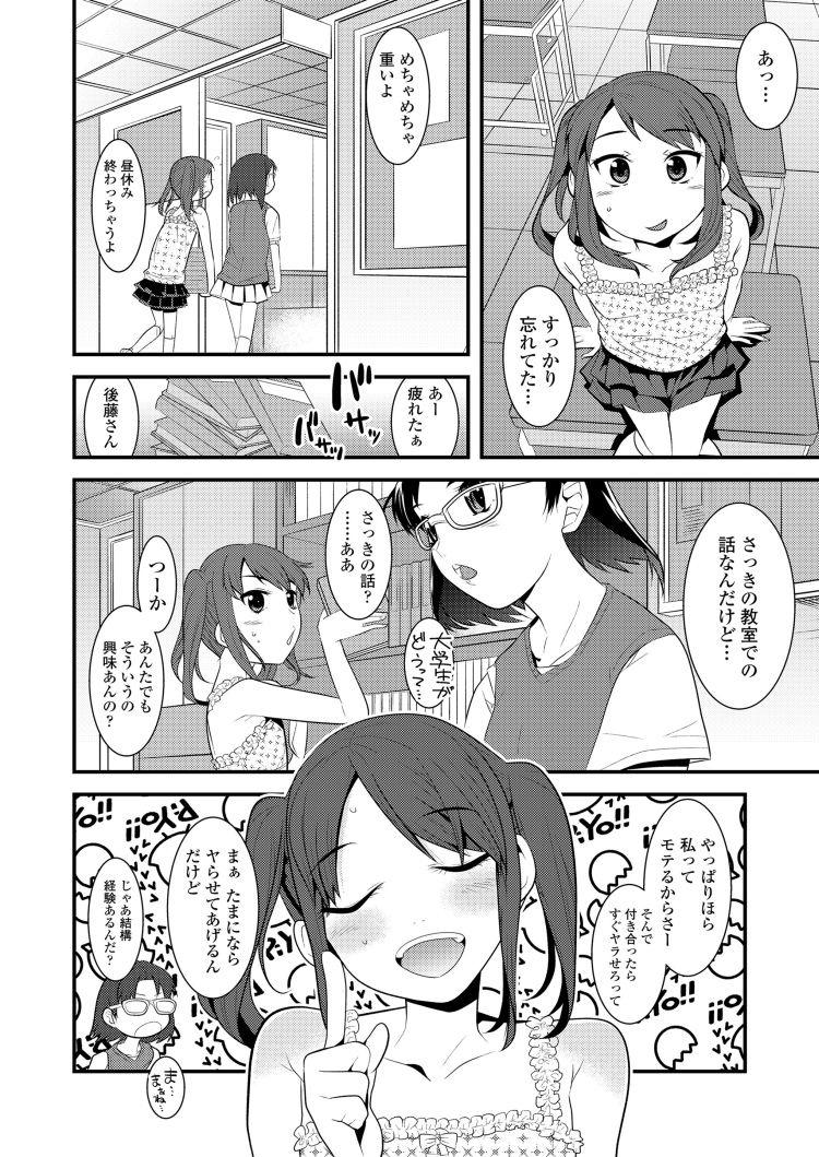 JS援助交際 ヌける無料漫画喫茶002