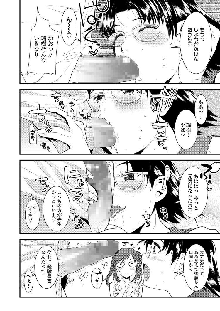 JS援助交際 ヌける無料漫画喫茶006