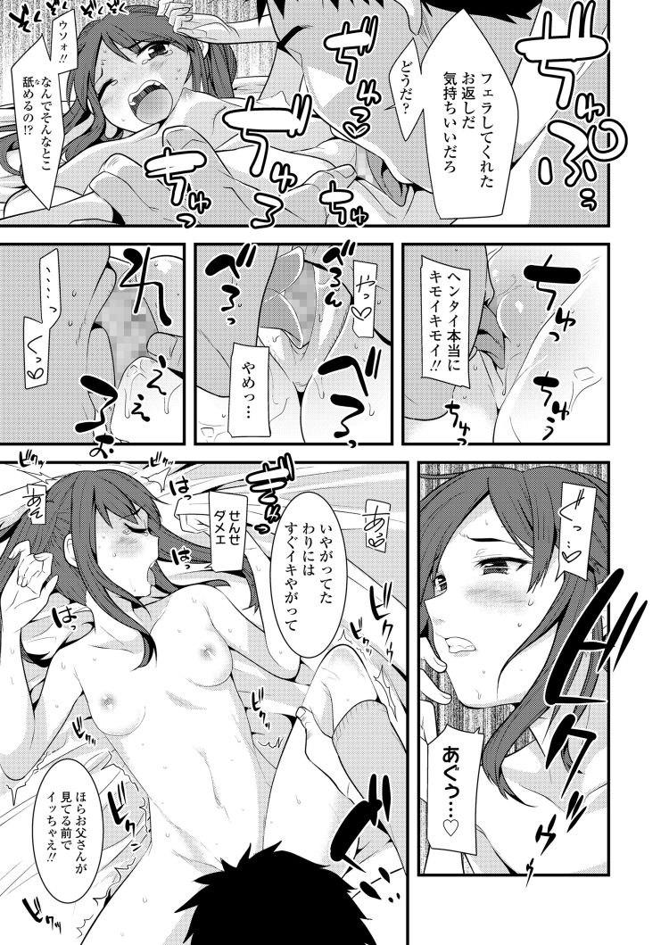 JS援助交際 ヌける無料漫画喫茶019