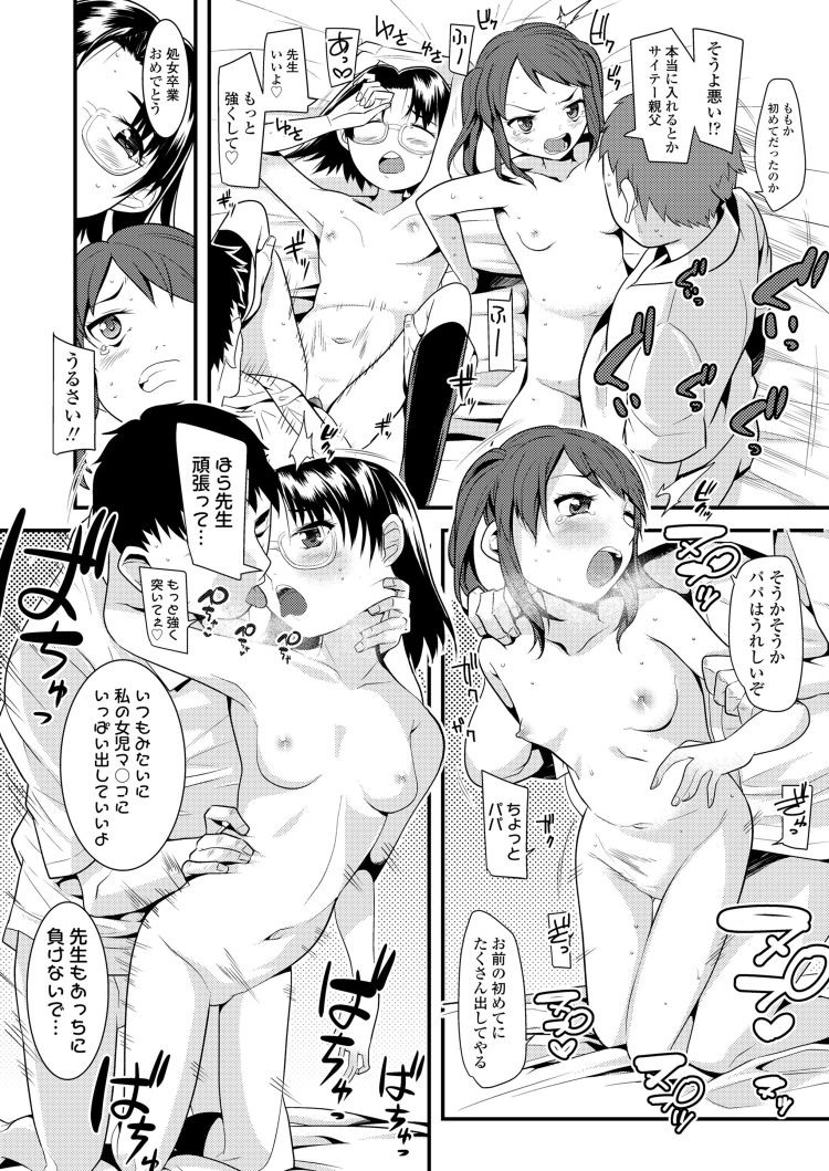 JS援助交際 ヌける無料漫画喫茶024