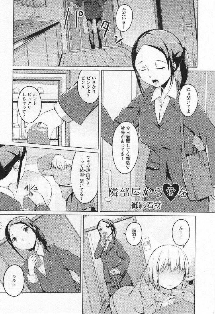 恋愛百合 ヌける無料漫画喫茶001