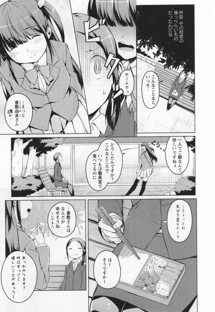 恋愛百合 ヌける無料漫画喫茶005