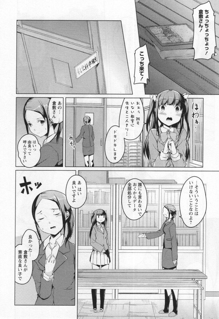 恋愛百合 ヌける無料漫画喫茶008