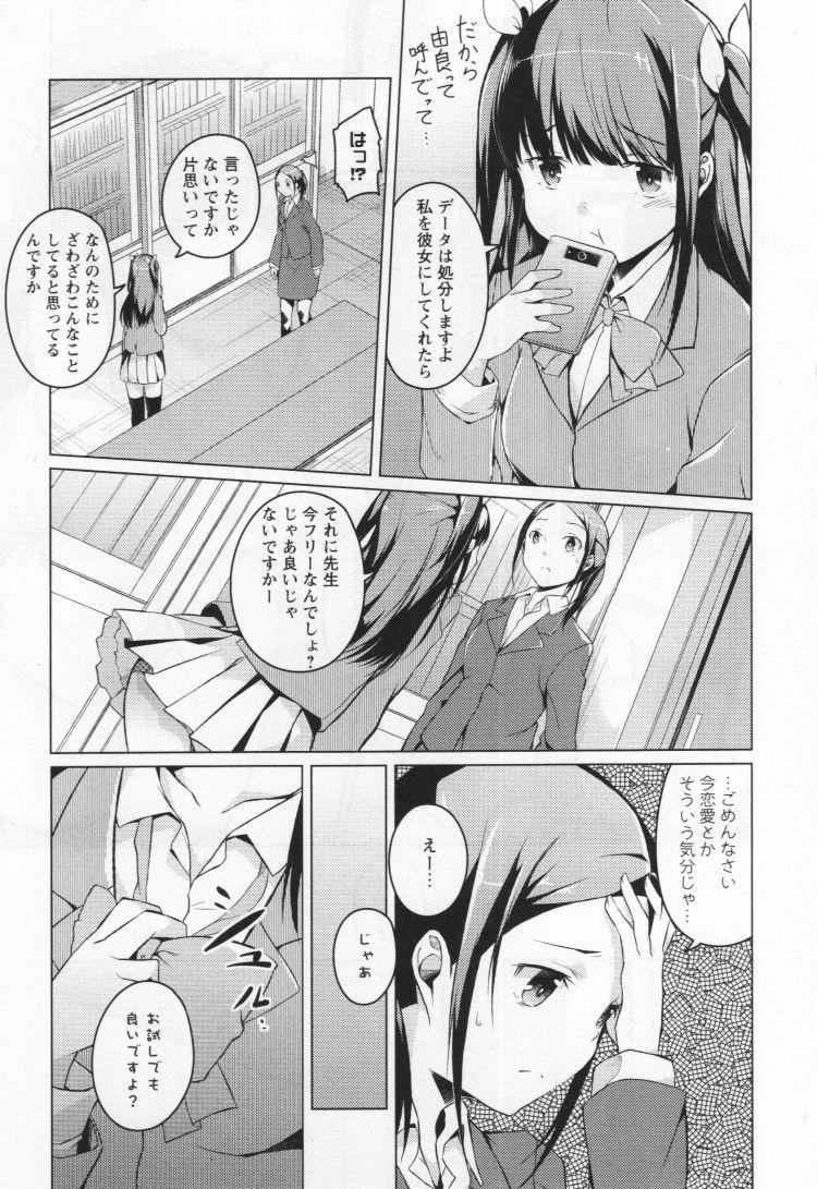 恋愛百合 ヌける無料漫画喫茶009