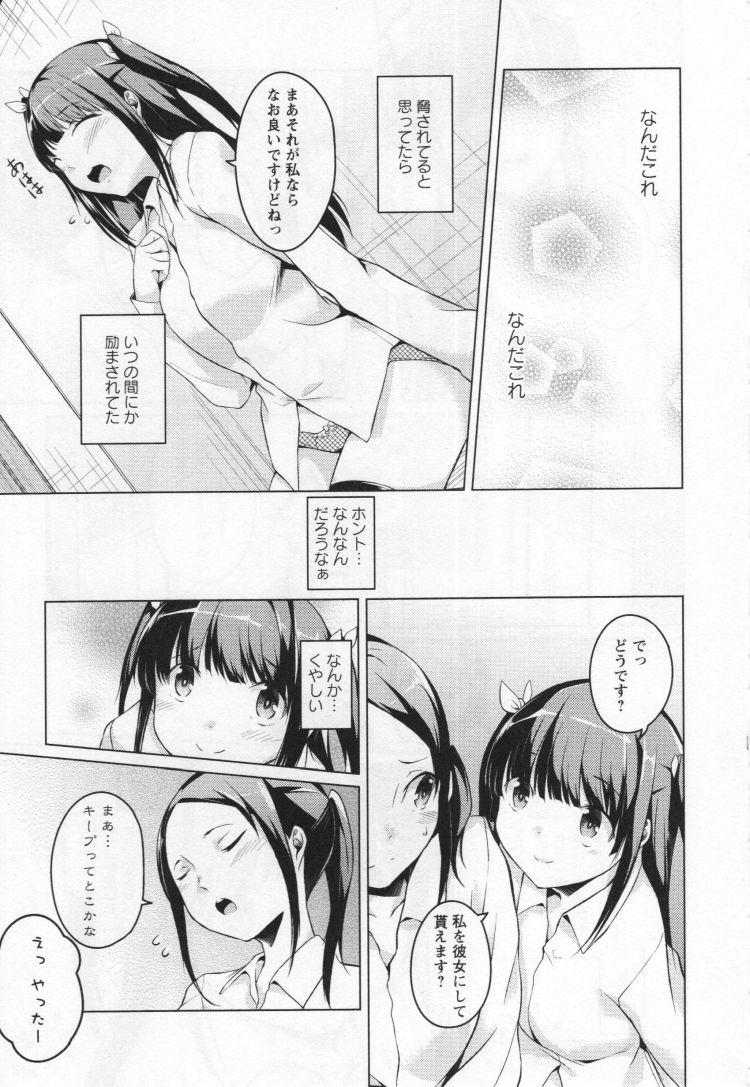 恋愛百合 ヌける無料漫画喫茶023