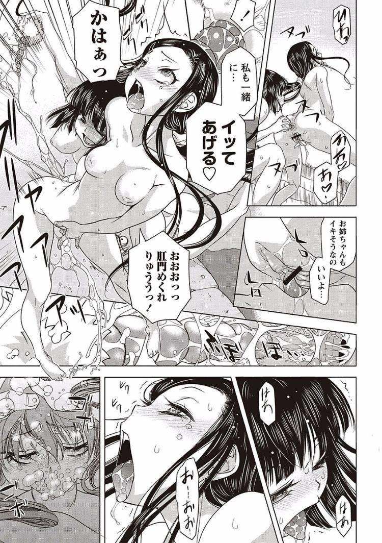野外乱交 ヌける無料漫画喫茶013