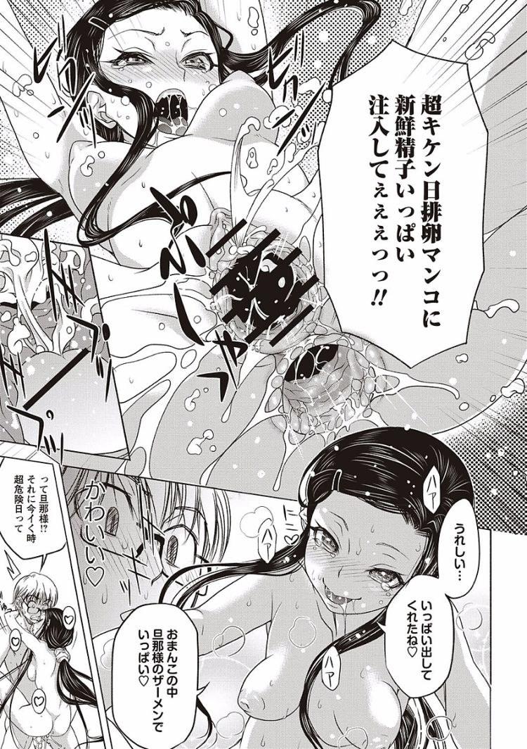 野外乱交 ヌける無料漫画喫茶023
