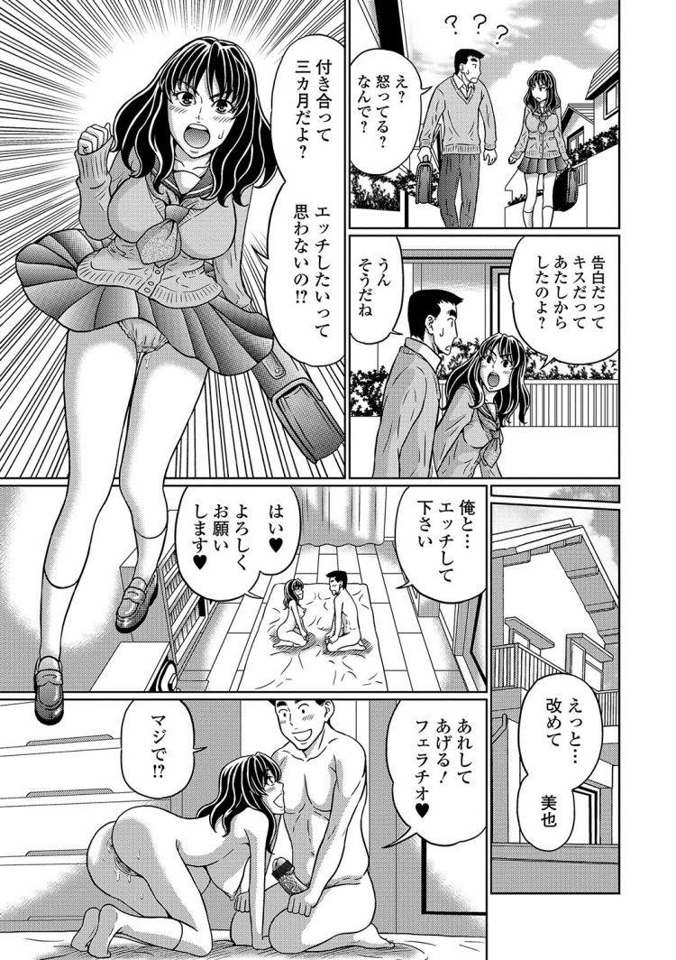 飲尿彼女 ヌける無料漫画喫茶005