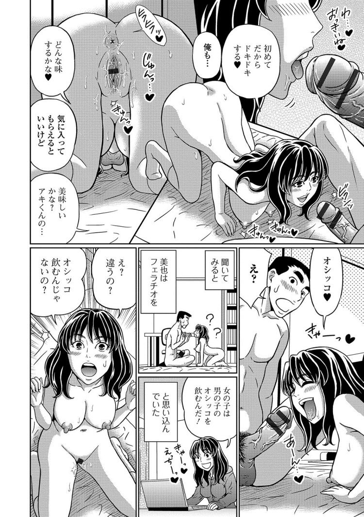 飲尿彼女 ヌける無料漫画喫茶006