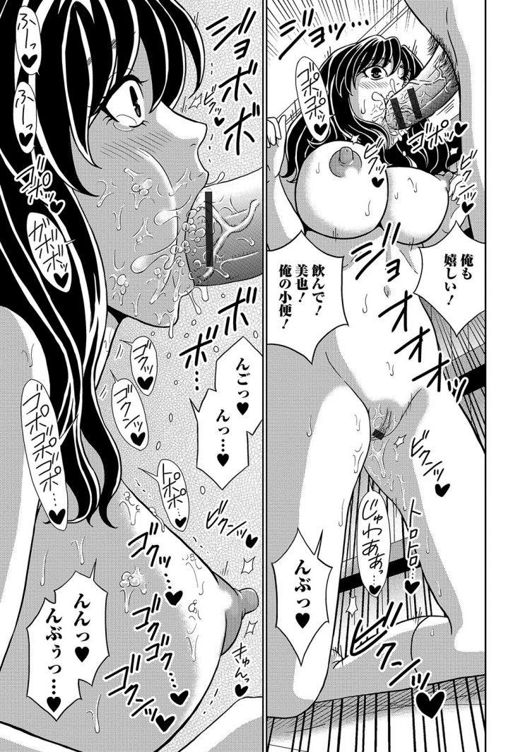 飲尿彼女 ヌける無料漫画喫茶009