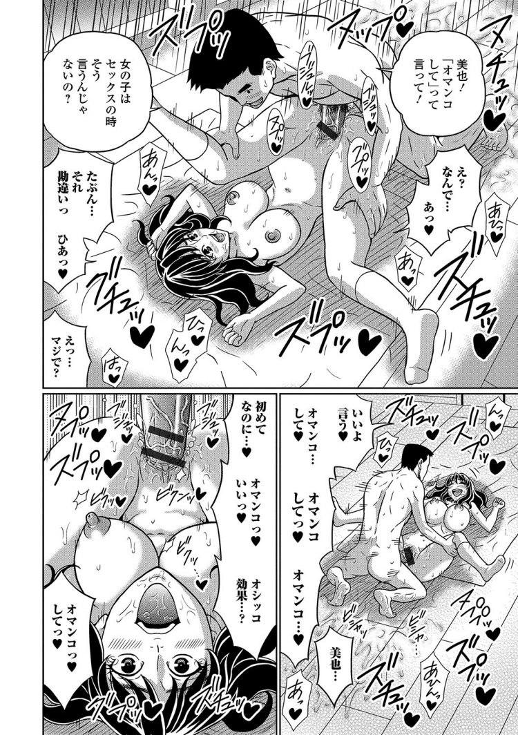 飲尿彼女 ヌける無料漫画喫茶014