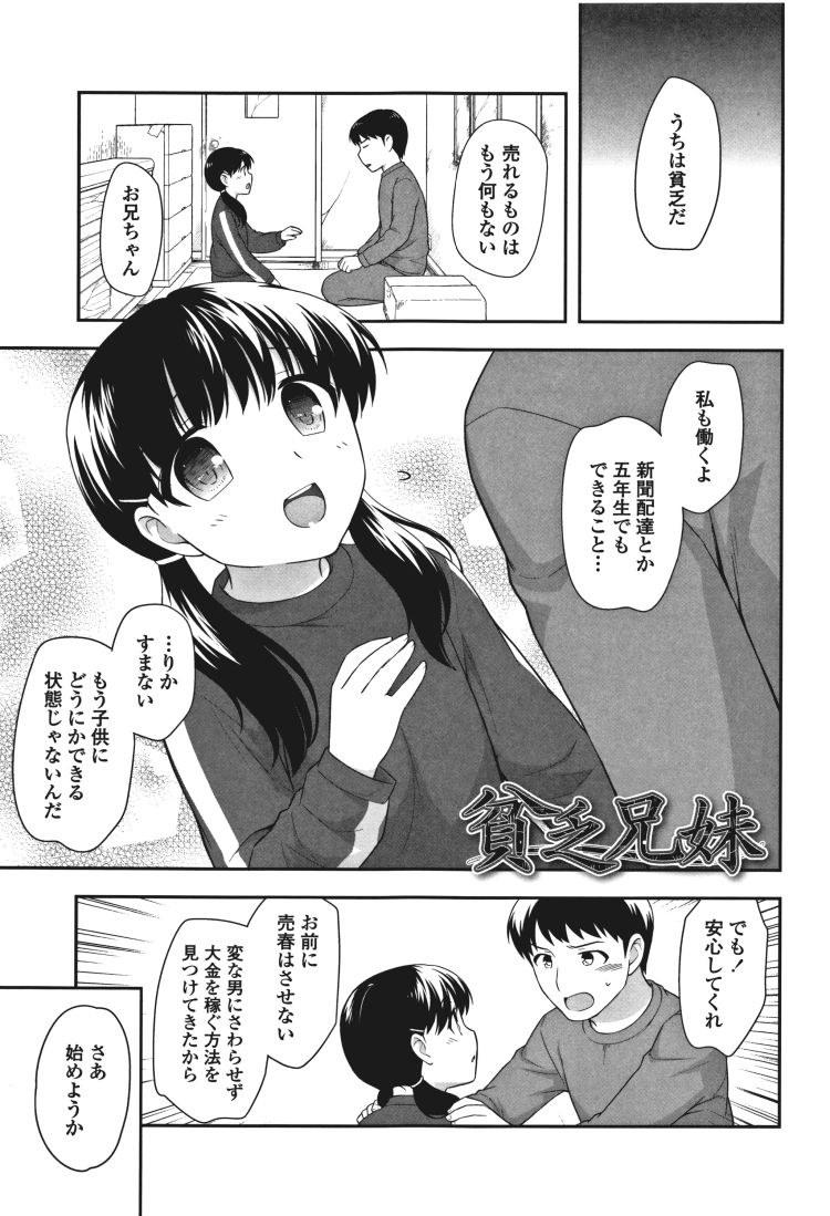 援助交際兄妹 ヌける無料漫画喫茶001