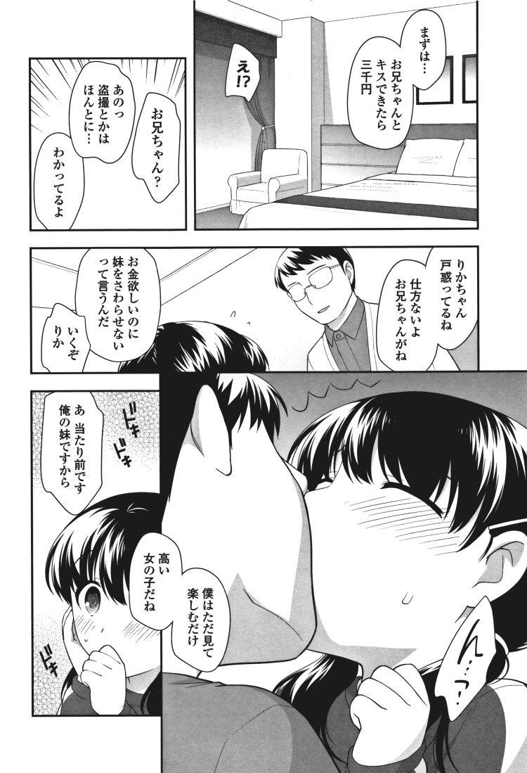 援助交際兄妹 ヌける無料漫画喫茶002