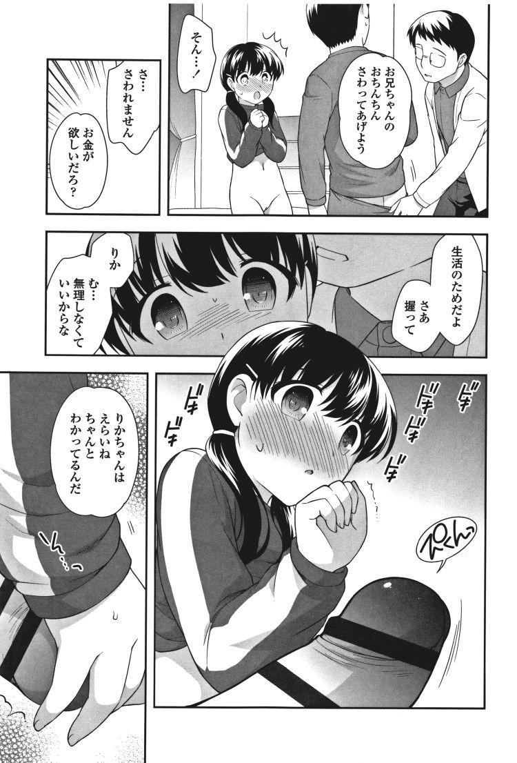 援助交際兄妹 ヌける無料漫画喫茶005