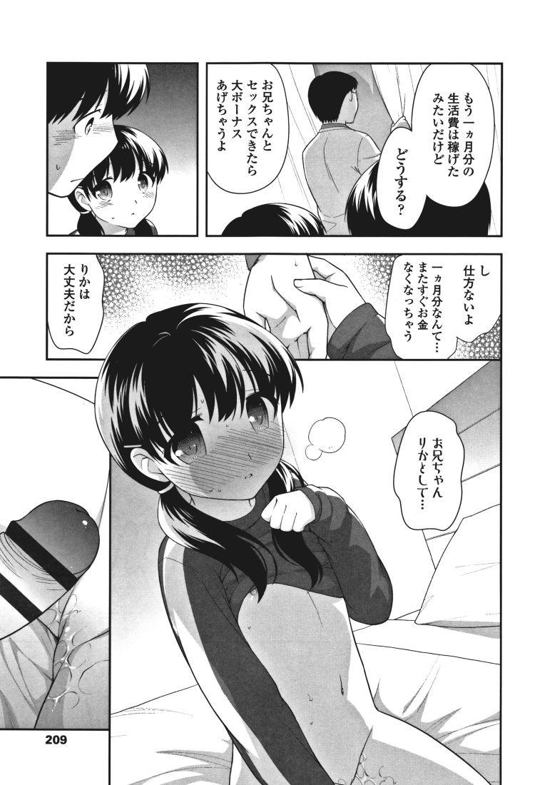 援助交際兄妹 ヌける無料漫画喫茶009