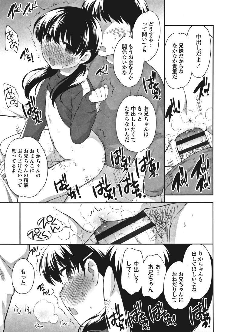 援助交際兄妹 ヌける無料漫画喫茶013