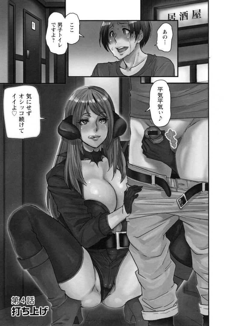 オフパコ痴女 ヌける無料漫画喫茶001