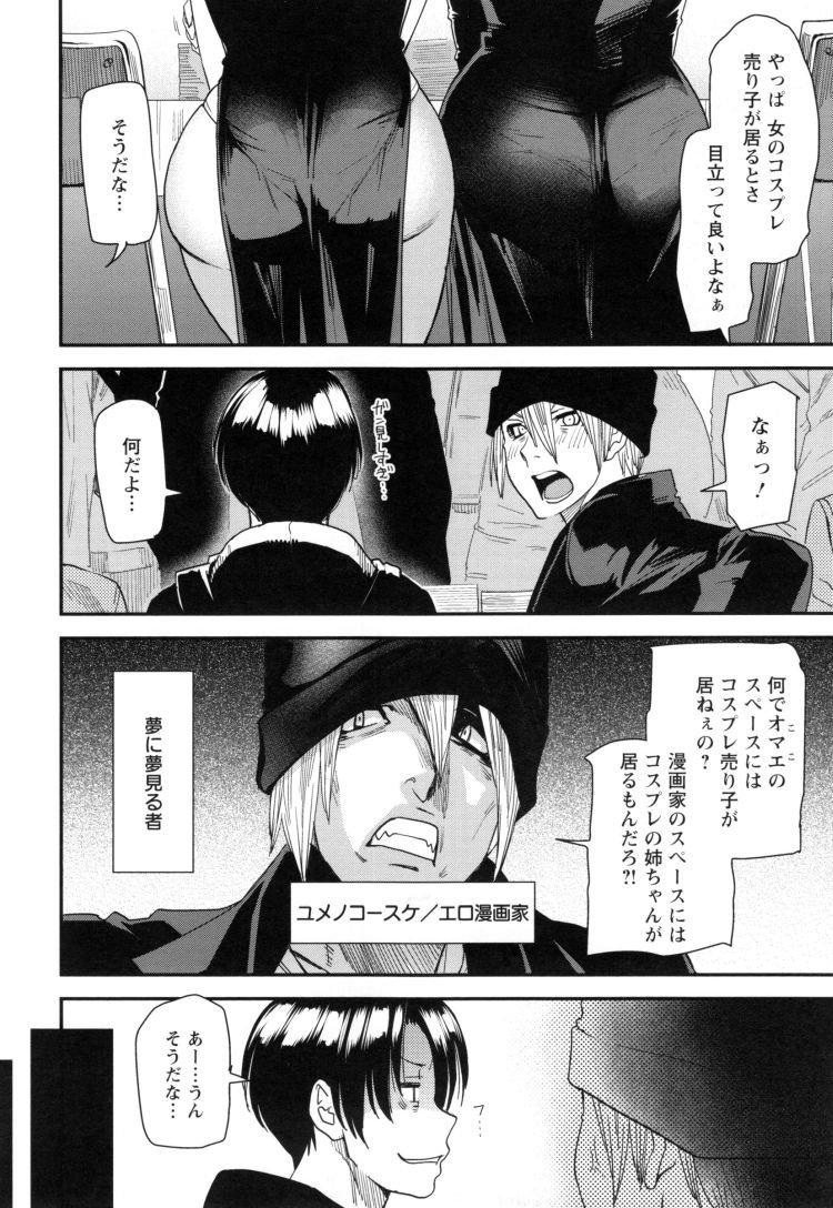 オフパコ痴女 ヌける無料漫画喫茶006