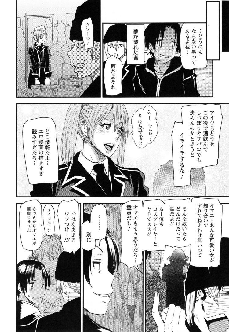 オフパコ痴女 ヌける無料漫画喫茶008