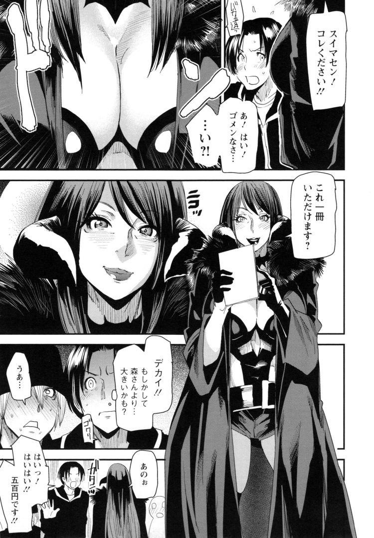 オフパコ痴女 ヌける無料漫画喫茶009