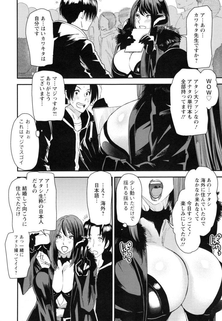 オフパコ痴女 ヌける無料漫画喫茶010