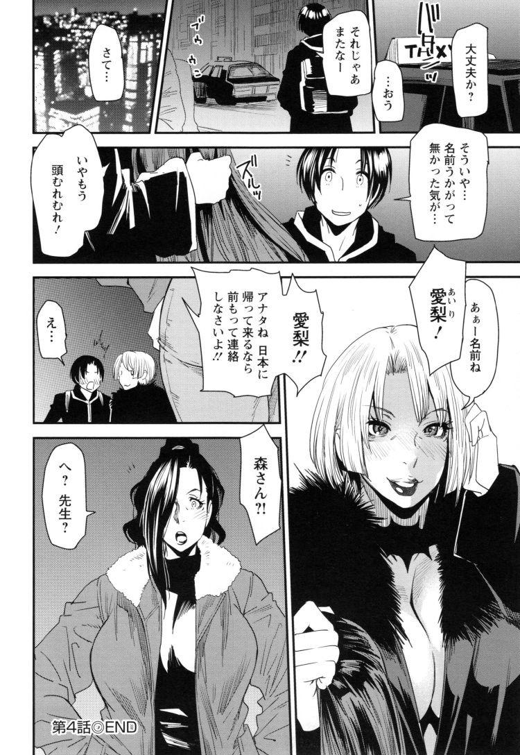オフパコ痴女 ヌける無料漫画喫茶020