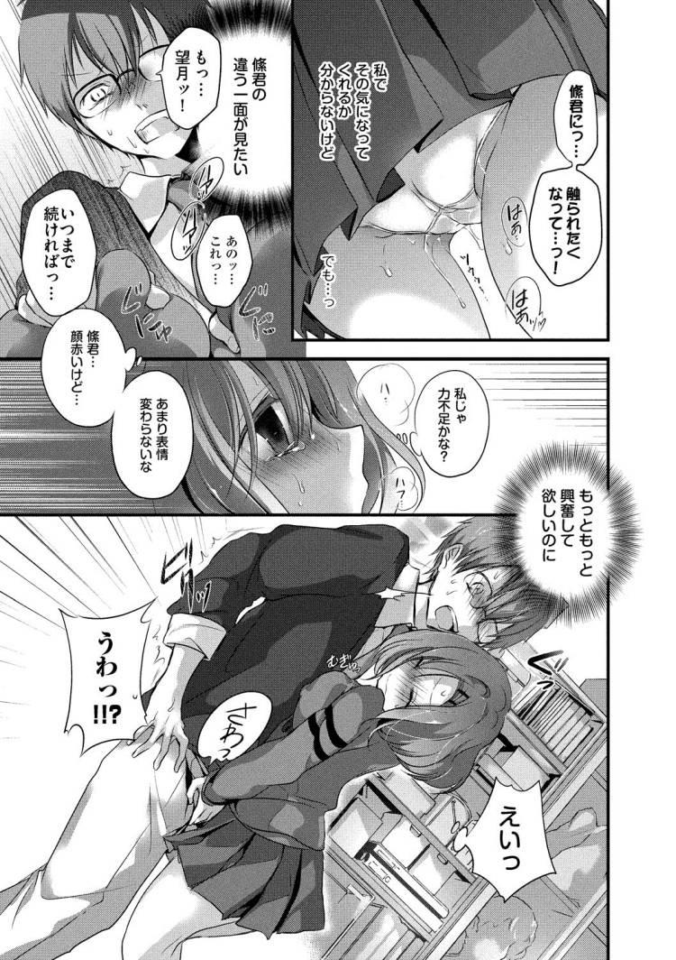 発情期JK ヌける無料漫画喫茶005