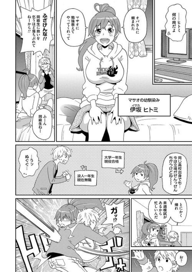 全裸家庭教師 ヌける無料漫画喫茶002