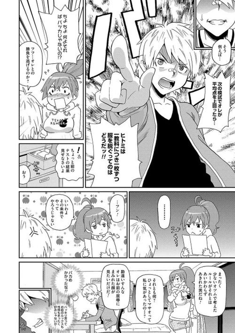 全裸家庭教師 ヌける無料漫画喫茶004